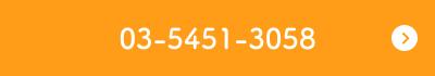 03-5451-3058
